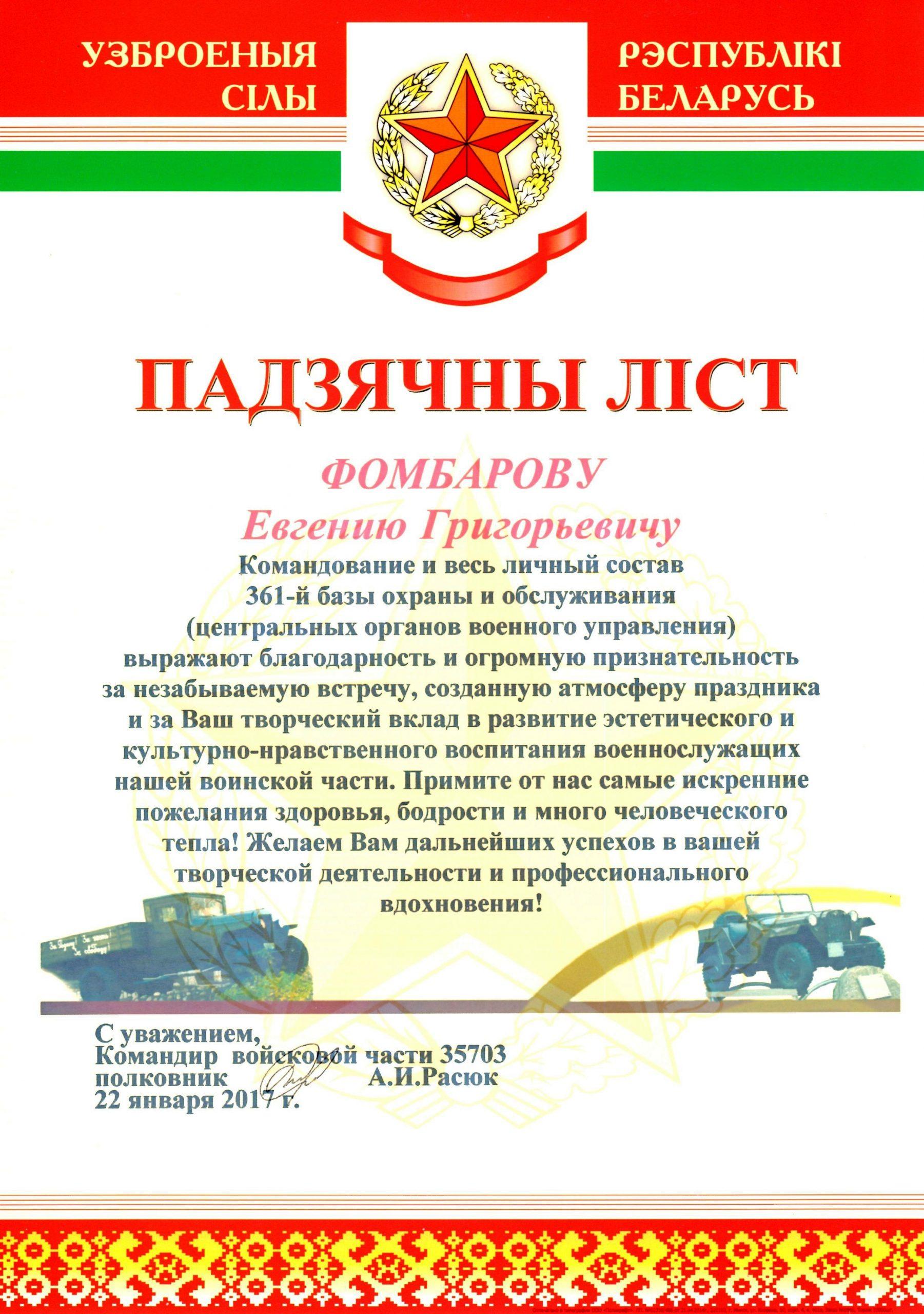 Поздравления для воинских частей 46