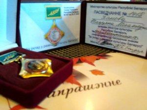 Татьяна Панова. Награда
